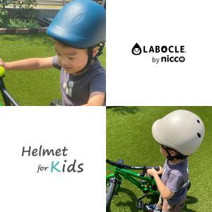 自転車用ヘルメットキッズ用 49-54cm LABOCLE by nicco/ラボクルbyニコ キッズヘルメット[49-54cm][KM001]子供用/日本製/CE規格|conspi|05