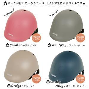 自転車用ヘルメットキッズ用 49-54cm LABOCLE by nicco/ラボクルbyニコ キッズヘルメット[49-54cm][KM001]子供用/日本製/CE規格|conspi|06