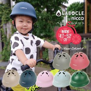 自転車用ヘルメットベビー用 Lサイズ:47-52cm LABOCLE by nicco/ラボクルbyニコ ベビーヘルメット[47-52cm][KM002]幼児用/日本製/CE規格|conspi