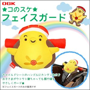 【クッション】OGK コのスケフェイスガード チャイルドシート用ハンドルクッション オージーケー このすけ KONOSUKE 自転車用子供のせ専用|conspi