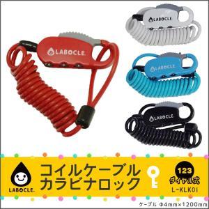 LABOCLE/ラボクル コイルケーブルカラビナロック ダイヤル式/Φ4×1200mm[自転車用ワイヤーロック/ワイヤー錠]L-KLK01|conspi