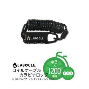 LABOCLE/ラボクル コイルケーブルカラビナロック ダイヤル式/Φ3×1200mm[自転車用ワイヤーロック/ワイヤー錠]L-KLK02|conspi