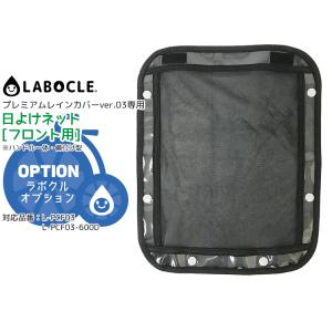 LABOCLE/ラボクル プレミアムレインカバーver.03オプション品[フロント/L-PCF03専用]日よけ・虫よけネット L-PC-BUHIN-NET03F 前用|conspi