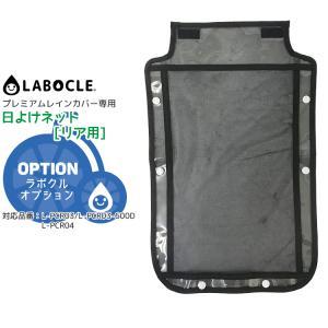 LABOCLE/ラボクル プレミアムレインカバーver.03オプション品[リア/L-PCR03専用]日よけ・虫よけネット L-PC-BUHIN-NET03R 後ろ用|conspi