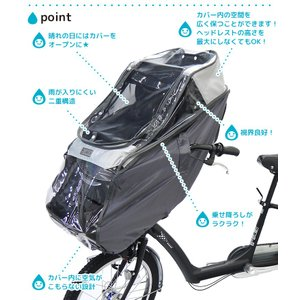自転車用チャイルドシート レインカバー フロント用 LABOCLE ラボクル プレミアムチャイルドシートレインカバー『L-PCF01』送料無料|conspi|04