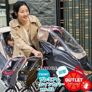 ★アウトレット品★自転車用 LABOCLE ラボクル プレミアムチャイルドシートレインカバー フロント用 L-PCF02