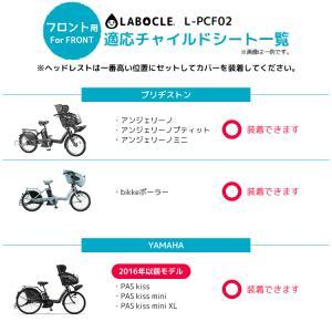 ★アウトレット品★自転車用 旧型 LABOCLE ラボクル プレミアムチャイルドシートレインカバーver.02 フロント用 L-PCF02|conspi|18