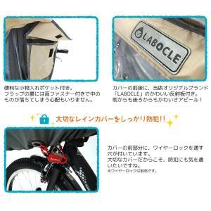 自転車用チャイルドシート レインカバー フロント用 LABOCLE ラボクル プレミアムチャイルドシートレインカバー『L-PCF02』自転車用 送料無料|conspi|03