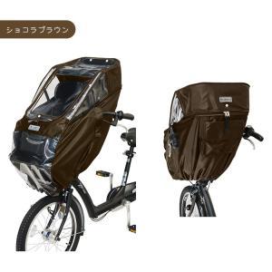 自転車用チャイルドシート レインカバー フロント用 LABOCLE ラボクル プレミアムチャイルドシートレインカバー『L-PCF02』自転車用 送料無料|conspi|04