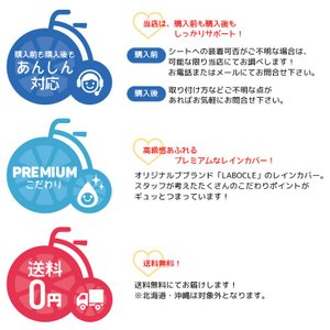 自転車用チャイルドシート レインカバー フロント用 LABOCLE ラボクル プレミアムチャイルドシートレインカバー『L-PCF03』自転車用 送料無料 conspi 02