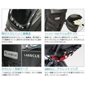 自転車用チャイルドシート レインカバー フロント用 LABOCLE ラボクル プレミアムチャイルドシートレインカバー『L-PCF03』自転車用 送料無料 conspi 09