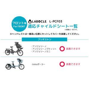 自転車用チャイルドシート レインカバー フロント用 LABOCLE ラボクル プレミアムチャイルドシートレインカバー『L-PCF03』自転車用 送料無料 conspi 13
