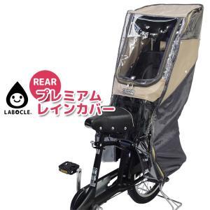 自転車用チャイルドシート レインカバー リア用 LABOCL...