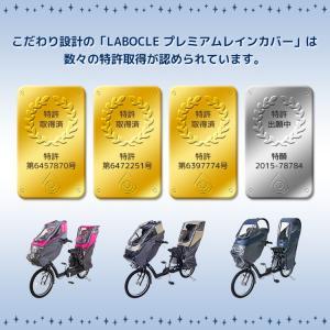 自転車用チャイルドシート レインカバー リア用 LABOCLE ラボクル プレミアムチャイルドシートレインカバー『L-PCR02』自転車用 送料無料 conspi 10