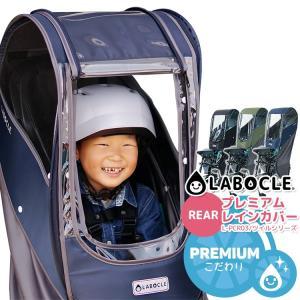 【自転車用チャイルドシート レインカバー リア用 LABOCLE ラボクル プレミアムチャイルドシートレインカバーver.03『L-PCR03』 自転車用 送料無料】|conspi