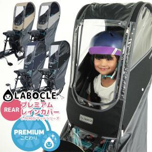LABOCLE(ラボクル) レインカバー 公式 自転車チャイルドシート用 後ろ 送料無料 プレミアム...