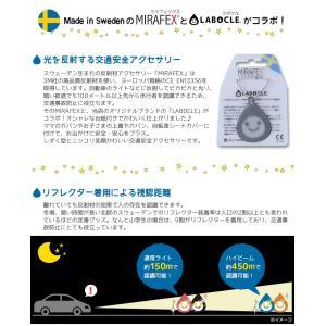 リフレクター LABOCLE×MIRAFEX ラボクルリフレクター 反射材アクセサリー L-REF01 交通安全グッズ ラボクル×ミラフェックス|conspi|02
