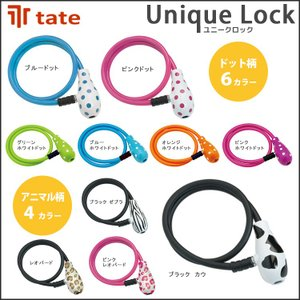 ワイヤー ロック 鍵 tate ユニークロック  自転車用ワイヤー錠/ロックキー LKW16300_16309|conspi