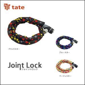 ワイヤー ロック 鍵 tate ジョイントロック tate ワイヤー錠/ロックキー LKW18700_18702 conspi