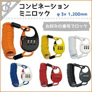 ワイヤー ロック 鍵 GIZA コンビネーションミニロック PL-626 LKW24300-24305|conspi