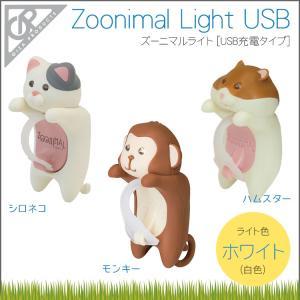 ズーニマルライトUSB ホワイトLED USB充電タイプ LPF13200_13201 LEDライト Zoonimal USB WHITE GIZAプロダクツ|conspi