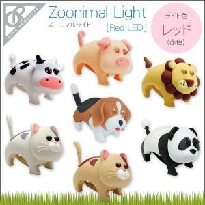 ズーニマルライト レッド LED LPT05900_05906 かわいいライト Zoonimal RED GIZAプロダクツ|conspi