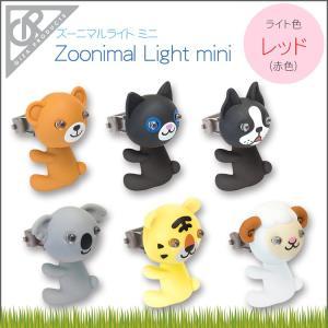 自転車用LEDライト ズーニマルライト レッド LED LPT05900_05906 Zoonimal Light RED LED/GIZAプロダクツ|conspi