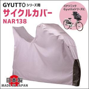 サイクルカバー NAR138 幼児2人同乗自転車対応カバー パナソニック ギュットシリーズ|conspi