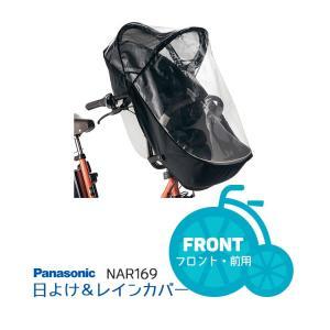 ギュットクルーム 専用 日よけ&レインカバー Panasonic NAR169 日焼け対策も...
