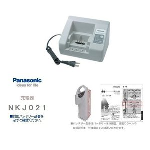 電動自転車用バッテリー充電器 NKJ021 Panasonic パナソニック電動アシスト自転車用充電器|conspi