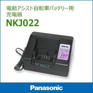 電動自転車用バッテリー充電器 NKJ022 Panasonic パナソニック電動アシスト自転車用充電器|conspi