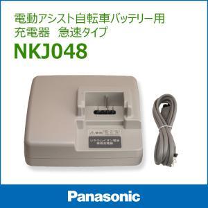 電動自転車用バッテリー充電器 NKJ048 Panasonic パナソニック電動アシスト自転車用充電器|conspi