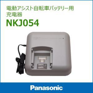 電動自転車用バッテリー充電器 NKJ054 Panasonic パナソニック電動アシスト自転車用充電器|conspi