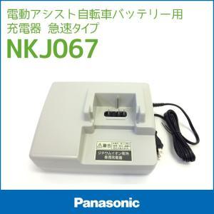 電動自転車用バッテリー充電器 急速タイプ NKJ067 パナソニック (NKJ061の代替品・互換性あり)|conspi