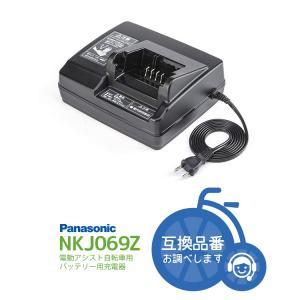 電動自転車用 NKJ069Z バッテリー充電器パナソニック|conspi