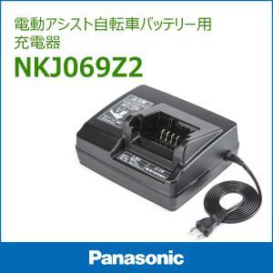 電動自転車用 NKJ069Z2 バッテリー充電器パナソニック|conspi