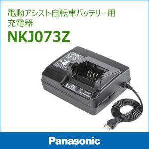 電動自転車用 NKJ073Z バッテリースタンド式専用充電器(急速充電)|conspi