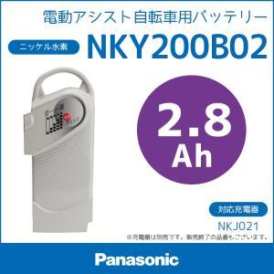 電動自転車用バッテリー ニッケル水素バッテリー パナソニック NKY200B02 24V-2.8Ah|conspi