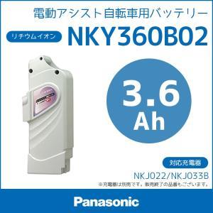 電動自転車用バッテリー パナソニック NKY360B02 白...