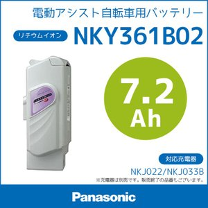 電動自転車用バッテリー リチウムイオンバッテリーパナソニック NKY361B02 26V‐7.2Ah|conspi