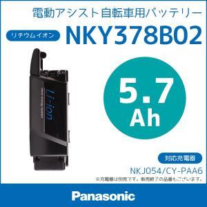 電動自転車用バッテリー サンヨー互換パナソニック供給 NKY378B02リチウムイオンバッテリー25.2V-5.7Ah (三洋品番 CY-EB60K )|conspi