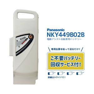 電動自転車用バッテリー リチウムイオンバッテリーパナソニック NKY449B02B 25.2V-8.9Ah|conspi