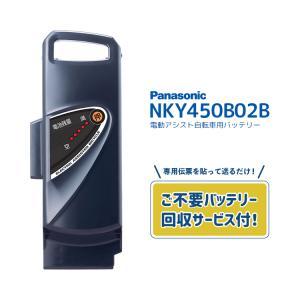 電動自転車用バッテリー リチウムイオンバッテリーパナソニック NKY450B02B 25.2V-8.9Ah