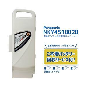 電動自転車用バッテリー リチウムイオンバッテリー  パナソニック NKY451B02B 25.2V-13.2Ah( NKY511B02 同等)|conspi