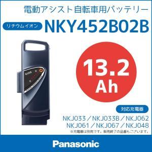 電動自転車用バッテリー リチウムイオンバッテリーパナソニック NKY452B02B 25.2V‐13.2Ah|conspi