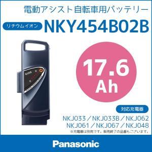 電動自転車用バッテリー パナソニック NKY454B02 リ...