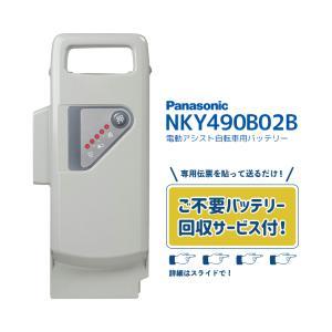 電動自転車用バッテリー リチウムイオンバッテリー パナソニック NKY490B02B 25.2V-6.6Ah (NKY512B02B 互換)|conspi