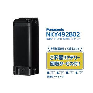 電動自転車用バッテリー リチウムイオンバッテリーパナソニック NKY492B02 26V‐3.0Ah エネモービル(BE-ENB01)専用|conspi