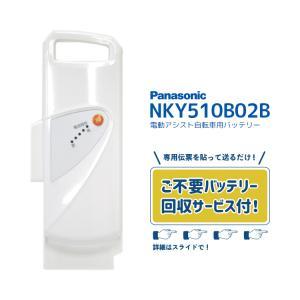電動自転車用バッテリー リチウムイオンバッテリーパナソニック NKY510B02B 25.2V‐8.9Ah|conspi