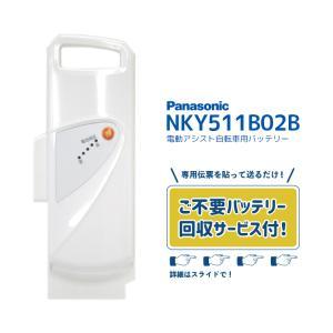 電動自転車用バッテリー 限定特価 リチウムイオンバッテリーパナソニック NKY511B02B 25.2V‐13.2Ah|conspi
